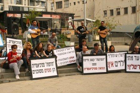 הפגנה מול המרפאה של אילן רבינוביץ'