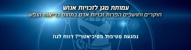 באנר אתר עמותת מגן לזכויות אנוש